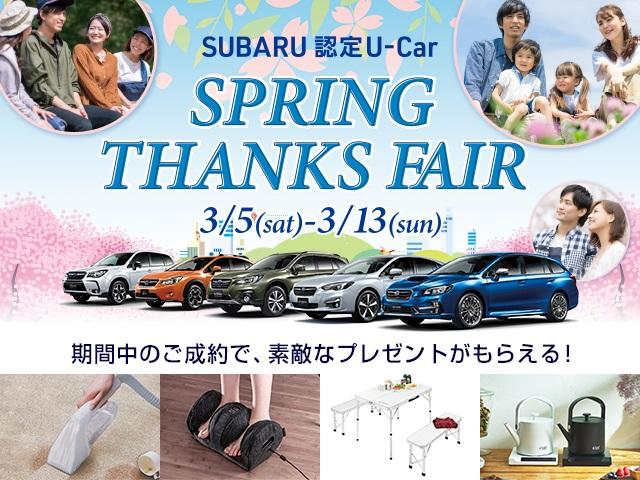 SUBARU 認定U-Car ラストチャンスフェア