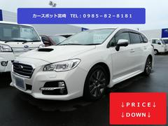 スバルレヴォーグ1.6GT EyeSight3 Proud Edition