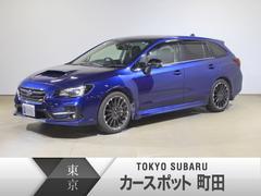 スバル レヴォーグ1.6STI 【特選車】 STIフロントスポイラー装着済!