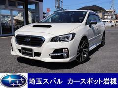 スバル レヴォーグ2.0GT-Sアイサイト タイヤ新品交換済 WEB商談歓迎☆