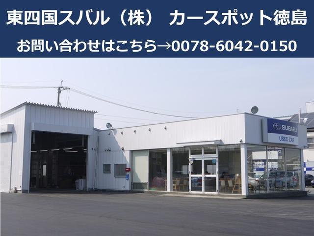 東四国スバル(株)カースポット徳島
