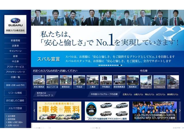 ホームページも是非チェックしてくhttp://www.shikoku−subaru.co.jp/