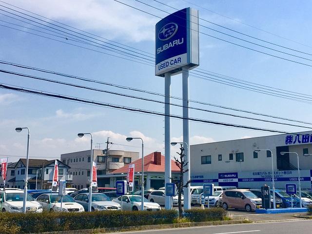 名古屋スバル自動車(株) カースポット春日井