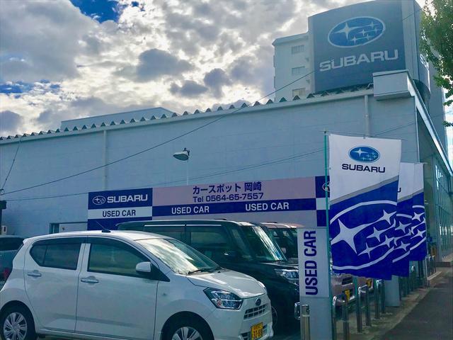 名古屋スバル自動車(株) カースポット岡崎