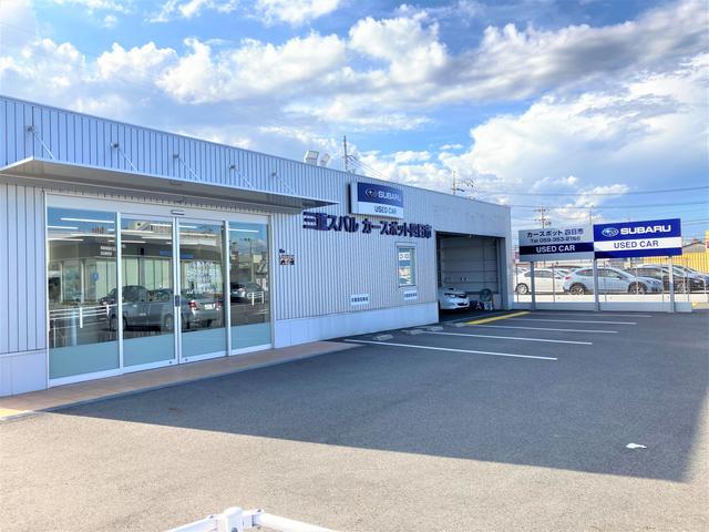 【店舗外観】新しく生まれ変わったカースポット四日市です。SUBARU車はお任せください。