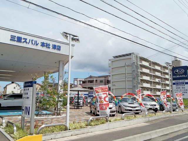 三重スバル自動車(株) カースポット津