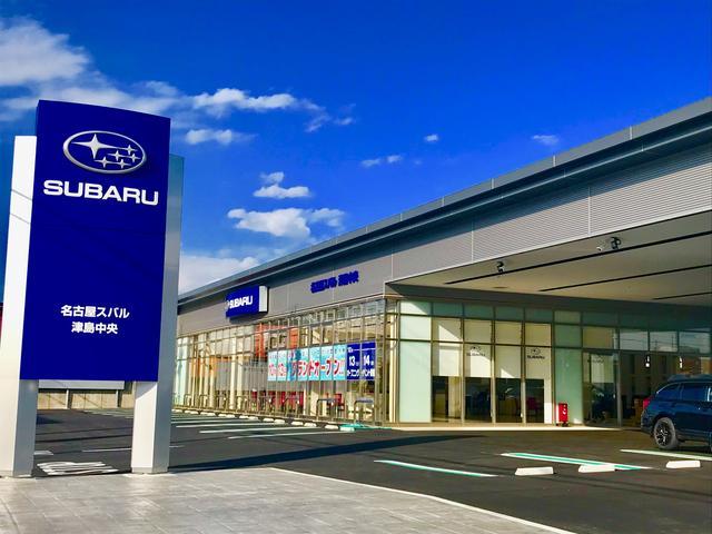 名古屋スバル自動車(株) カースポット津島中央