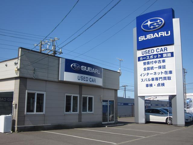 釧路スバル自動車(株) カースポット釧路
