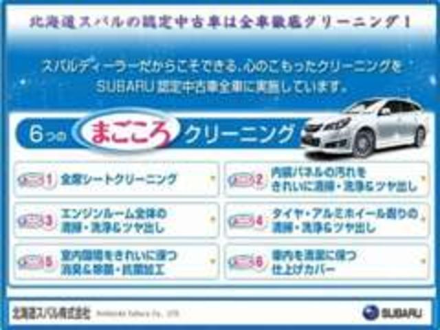 北海道スバルの認定中古車は全車「まごころクリーニング」実施!