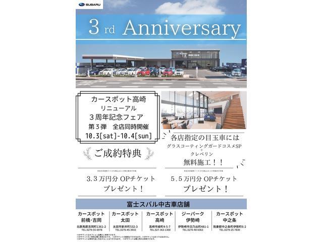 富士スバル(株) G−PARK伊勢崎