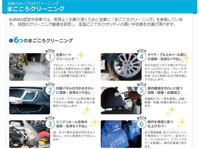 SUBARU認定U−Carでは、気持よくお乗り頂くために全車にまごころクリーニングを実施しています