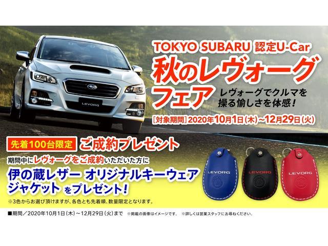 東京スバル(株) G−PARK西新井