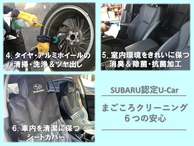 SUBARU認定中古車では、気持よくお乗り頂くために全車に「まごころクリーニング」を実施しています。