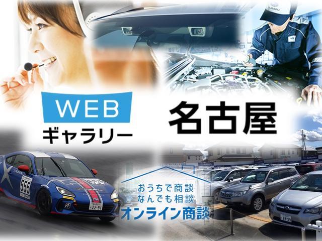 名古屋スバル自動車(株) WEBギャラリー名古屋