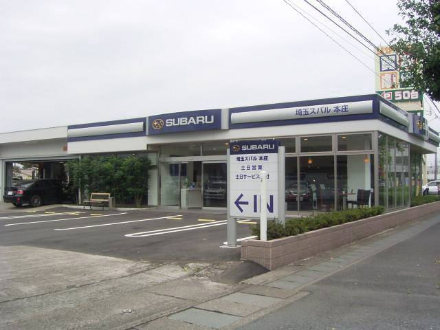 埼玉スバル自動車(株) 本庄店