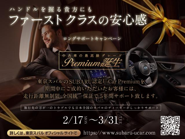 東京スバル(株) G−PARK三鷹