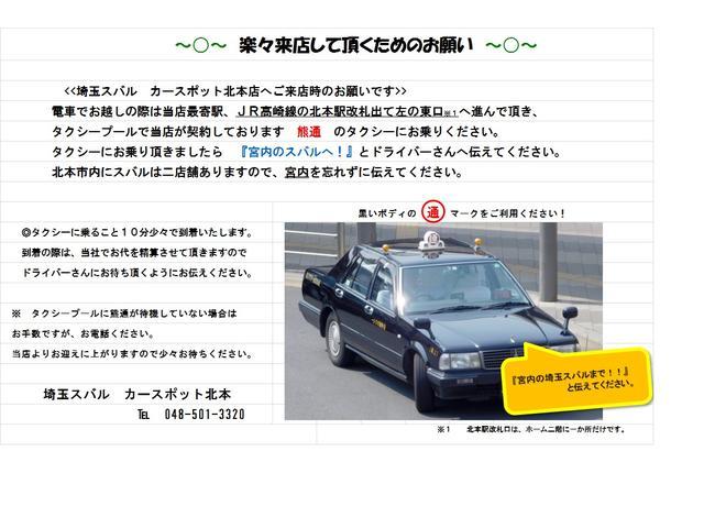 当店最寄駅JR高崎線 北本駅 よりお越しのお客様は、東口より熊通タクシーをご利用ください。
