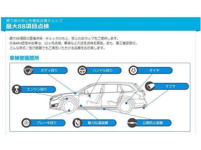 SUBARU認定U−Carは最大88項目の点検を実施しておりますので、安心してお車にお乗り頂けます