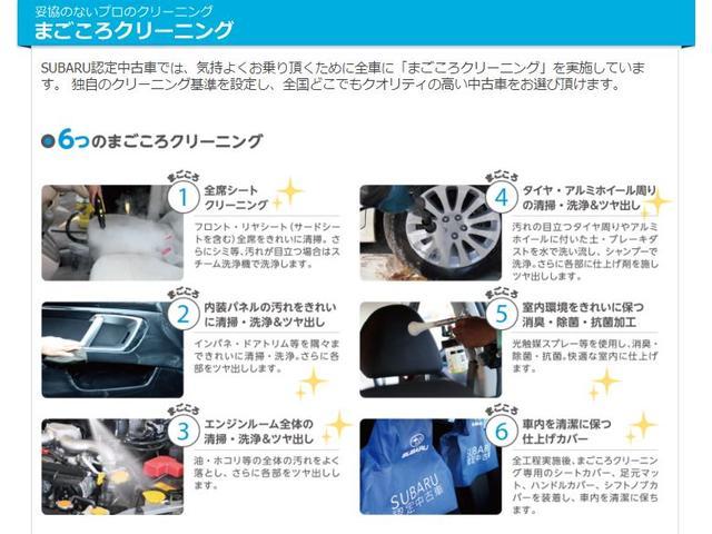 SUBARU認定U−Carは、気持よくお乗り頂くために全車に「まごころクリーニング」を実施。