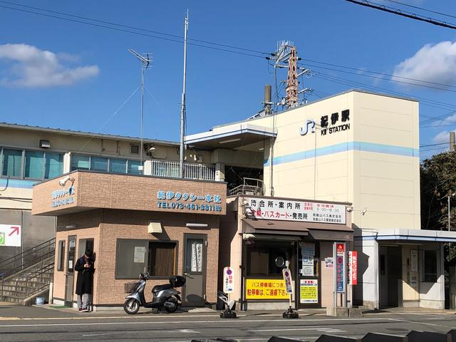 電車でお越しの場合、最寄駅の紀伊駅までお迎えに参ります。JR阪和線で天王寺駅から快速で約1時間です。
