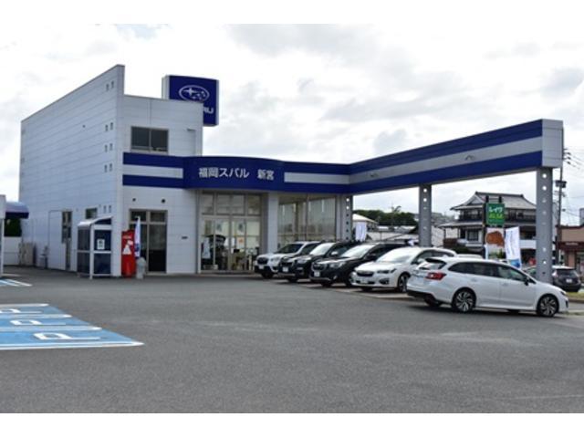 併設で新車店舗もございます。新車と中古車の比較も出来ます!スバル車の事なら福岡スバル新宮店へ
