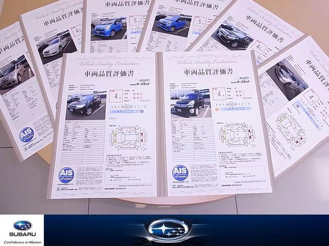 安心できる中古車を提供する為に全車第三者機関の鑑定を実施しております。