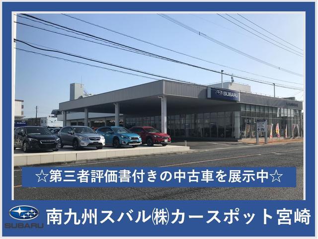 南九州スバル(株) カースポット宮崎